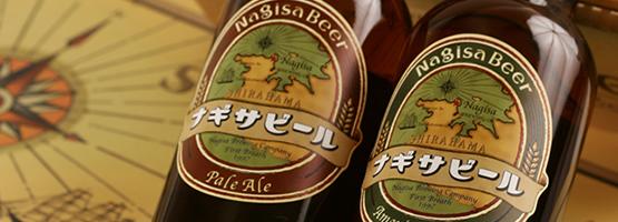 ナギサビールが買えるお店紹介