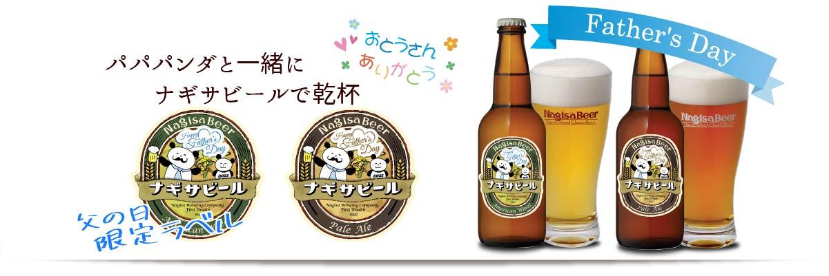 『おとうさんありがとう』父の日は、父の日限定ラベルの「パパパンダと一緒にナギサビールで乾杯」-Father's Day-