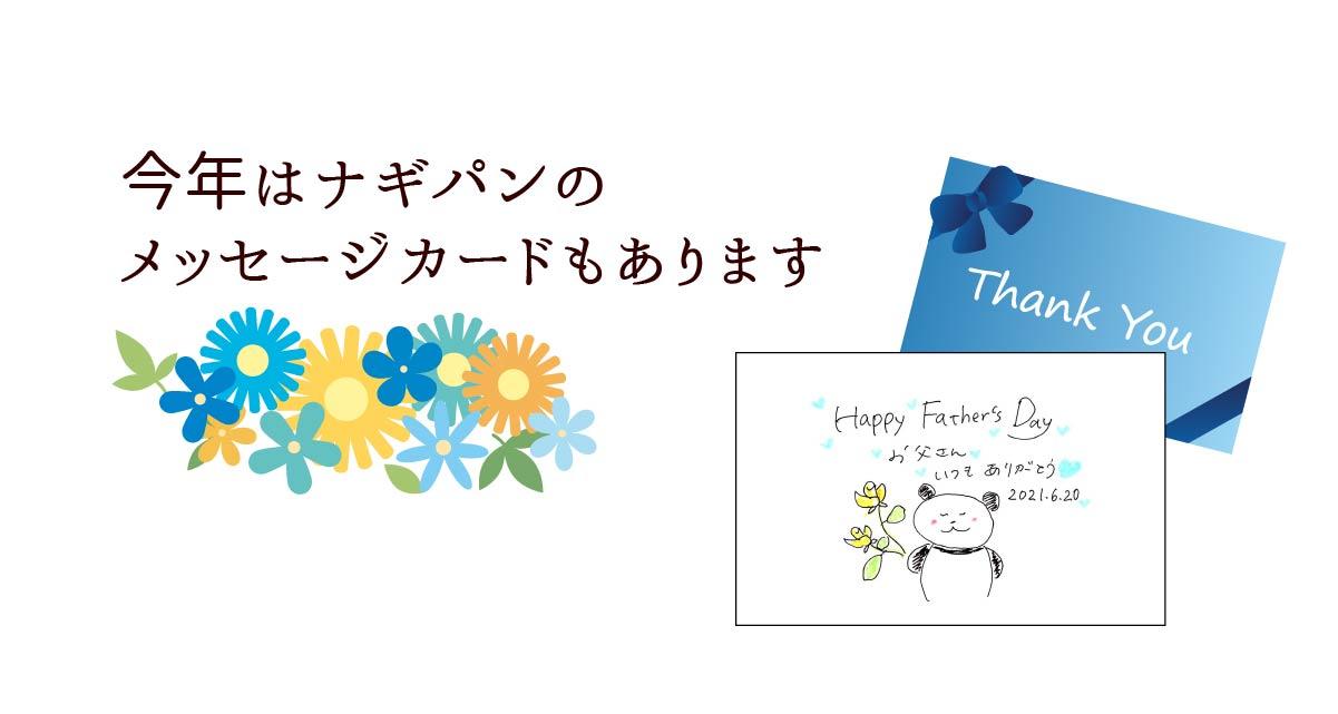今年はナギパンのメッセージカードもあります
