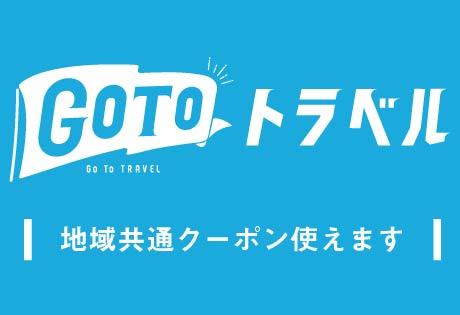 ナギサビール工場売店・直営レストランBarley(バーリィ)にて、GoToトラベルキャンペーン「地域共通クーポン使えます」