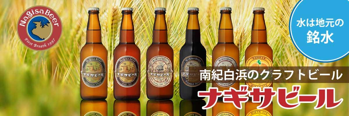「地ビールなのに低価格」「水は地元の銘水」南紀白浜のクラフトビール ナギサビール