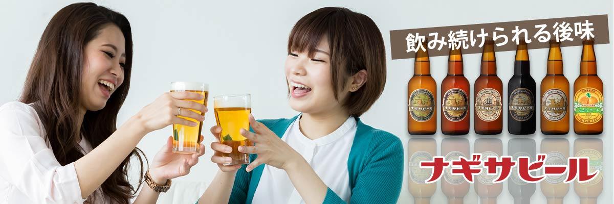 飲み続けられる後味、ナギサビール
