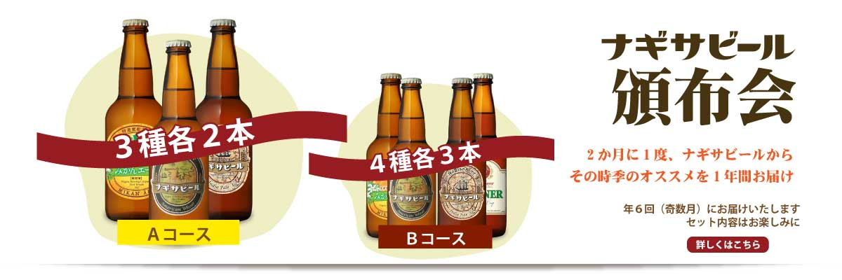 ナギサビール頒布会