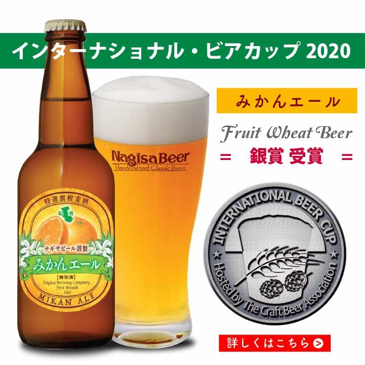インターナショナルビアカップ2020(Fruit Wheat Beerスタイル)銀賞受賞のみかんエール
