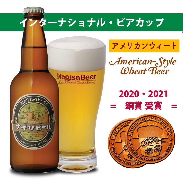 インターナショナルビアカップ2020(American-Style Wheat Beerスタイル)銅賞受賞のアメリカンウィート