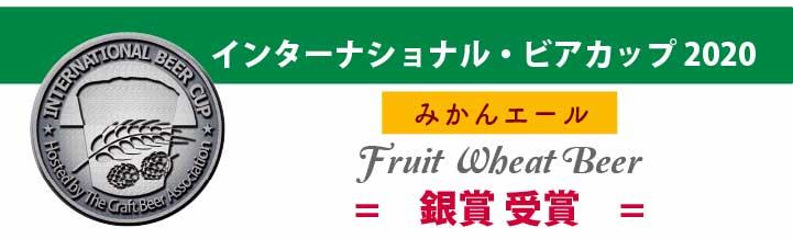 インターナショナルビアカップ2020 Fruits Wheat Beer 銀賞受賞