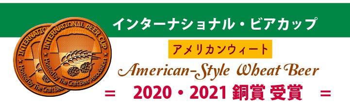 ナギサビールのアメリカンウィートがインターナショナルビアカップ2020(American-Style Wheat Beerスタイル)で銅賞を受賞