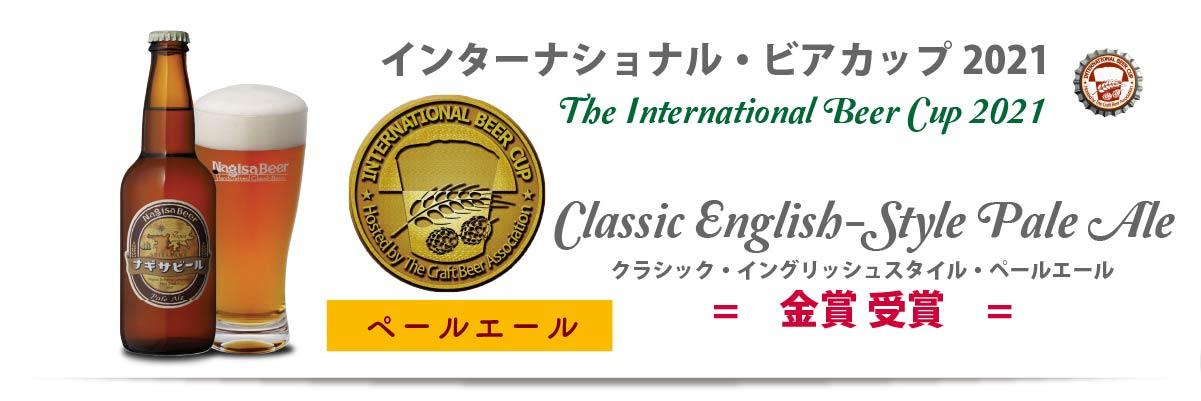 インターナショナルビアカップ2021 Classic English-Style Pale Ale 金賞受賞 ナギサビール「ペールエール」