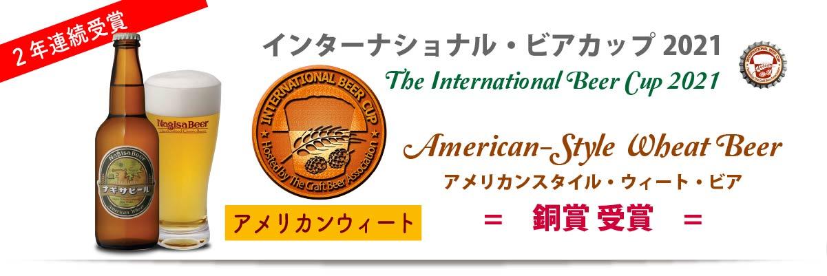 インターナショナルビアカップ American-Style Wheat Beer 2020・2021 2年連続銅賞受賞 ナギサビール「アメリカンウィート」