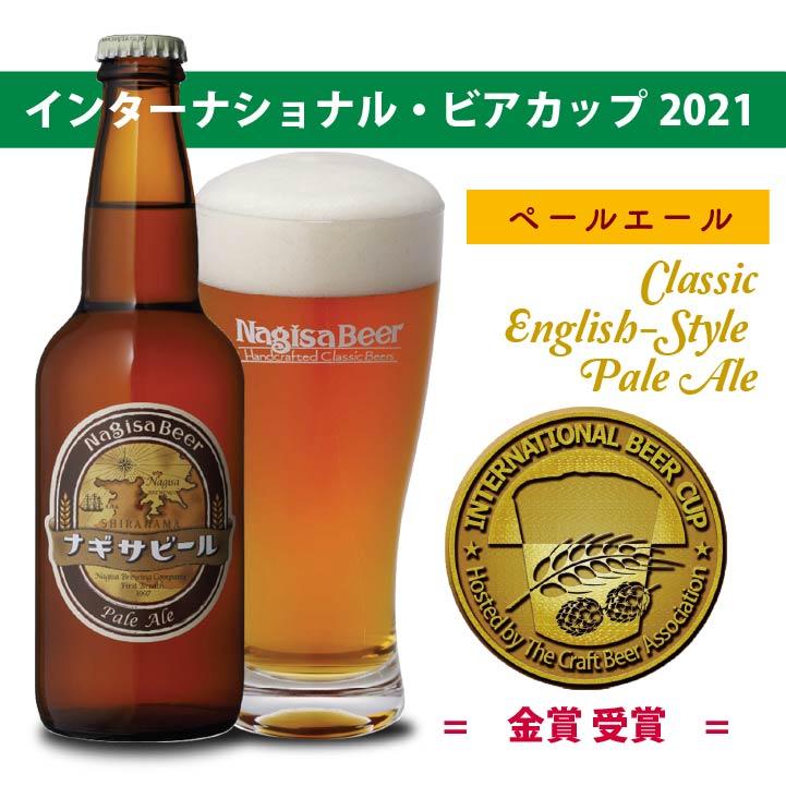 インターナショナルビアカップ2021(Classic English-Style Pale Aleスタイル)金賞受賞のペールエール