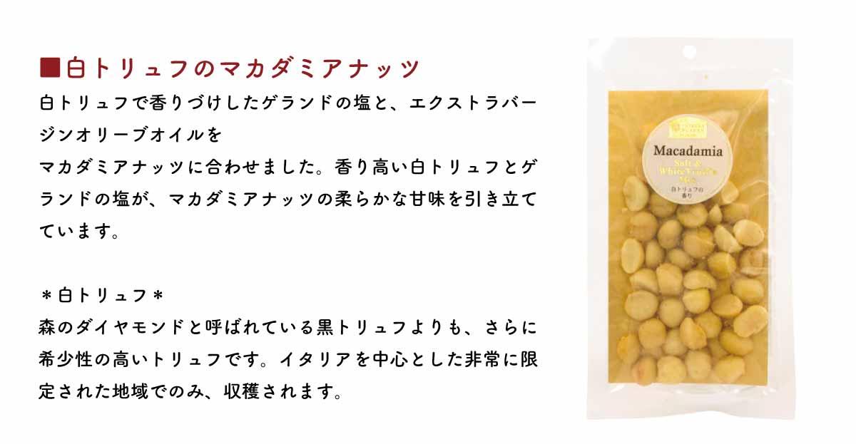 白トリュフのマカダミアナッツ