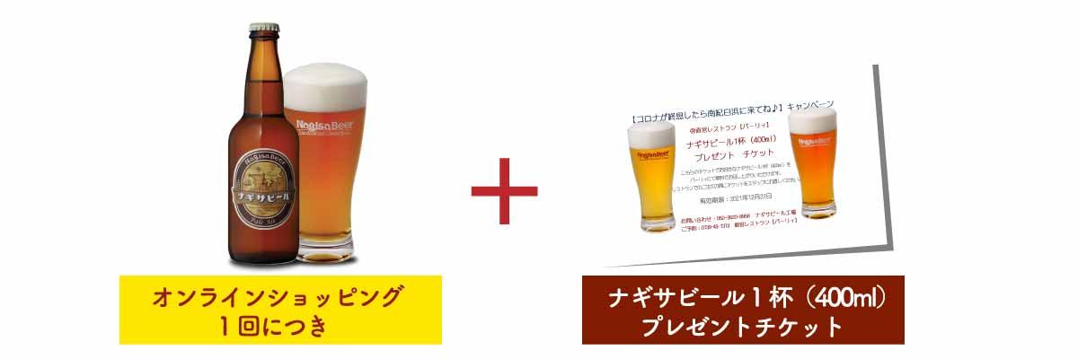 オンラインショッピング1回につき直営レストラン・バーリィでのナギサビール1杯(400ml)プレゼントチケットつけちゃいます!!