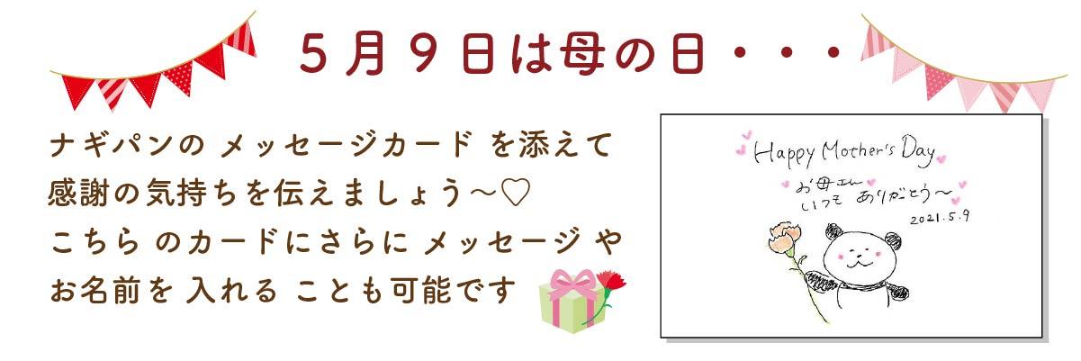 5月9日は母の日。ナギパンのメッセージカードを添えて感謝の気持ちを伝えましょう。こちらのカードにさらにメッセージやお名前を入れることも可能です
