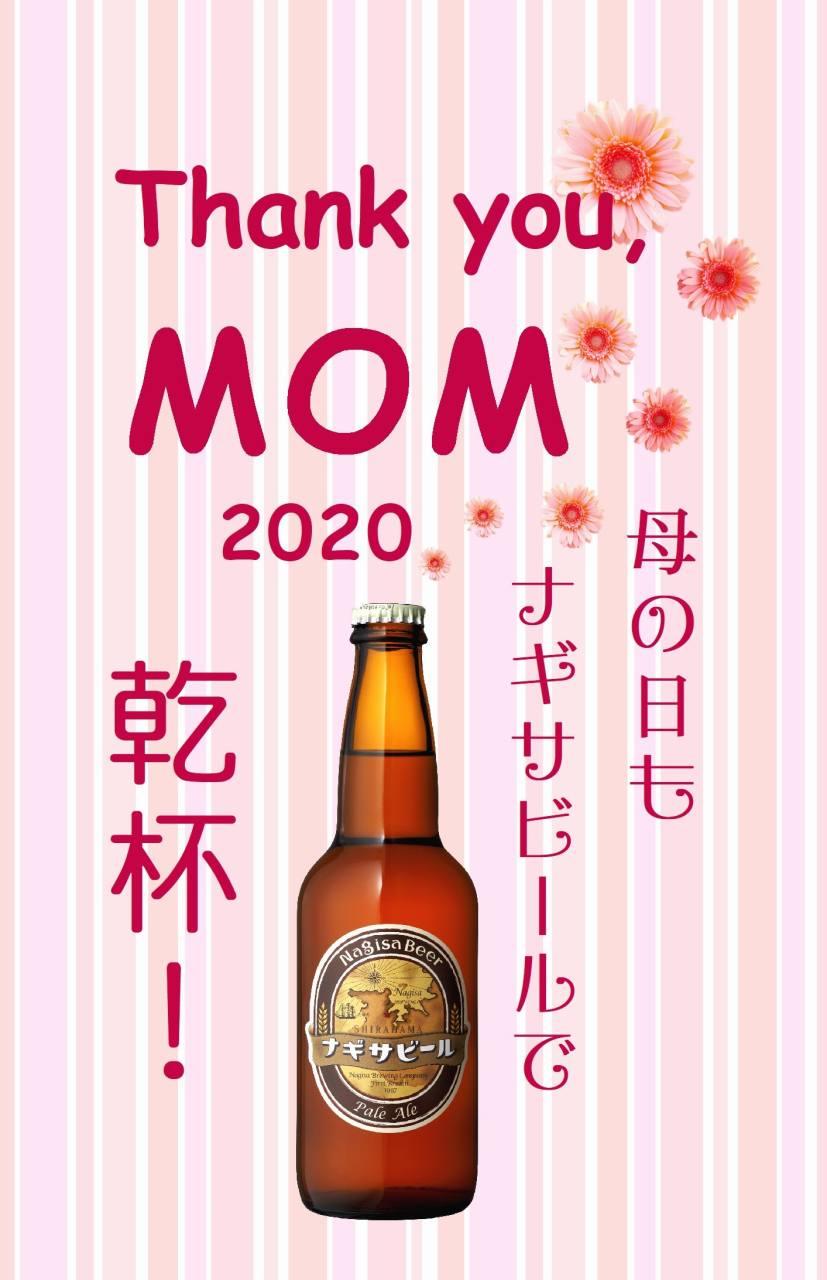 母の日もナギサビールで乾杯(Thank you, MOM)