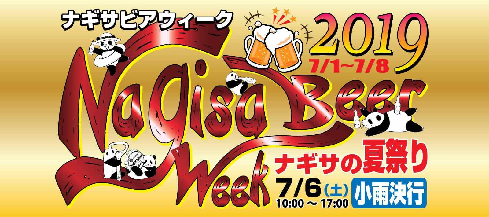 ナギサビアウィーク2019(Nagisa Beer Week 2019)