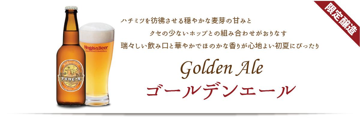 【4月20日発売開始】ハチミツを思わせるような穏やかな甘み、瑞々しい飲み口と華やかでほのかな香りが心地よい「Golden Ale(ゴールデンエール)」