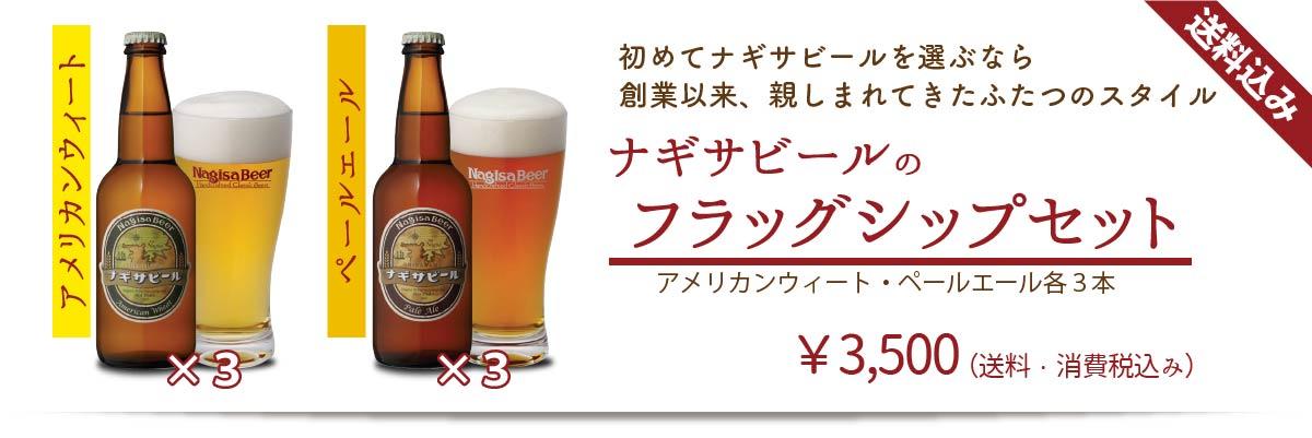 【送料込み】初めてナギサビールを選ぶなら、ナギサビールのフラッグシップセット