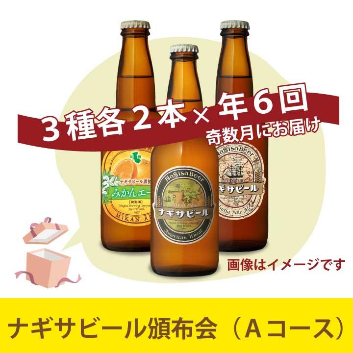 【Aコース】6本(3種 各2本)×6回19,200円(消費税・送料込)