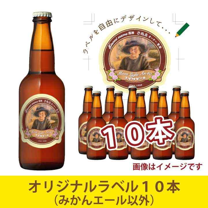 オリジナルラベルビール(みかんエール以外)10本