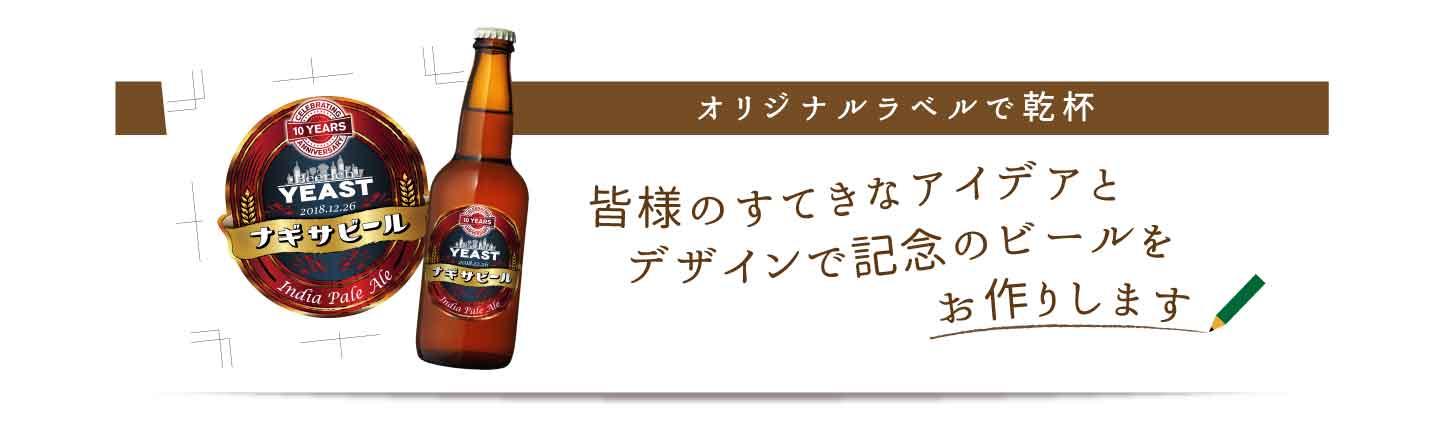 【オリジナルラベルで乾杯】皆様のすてきなアイデアとデザインで記念のビールをお作りします