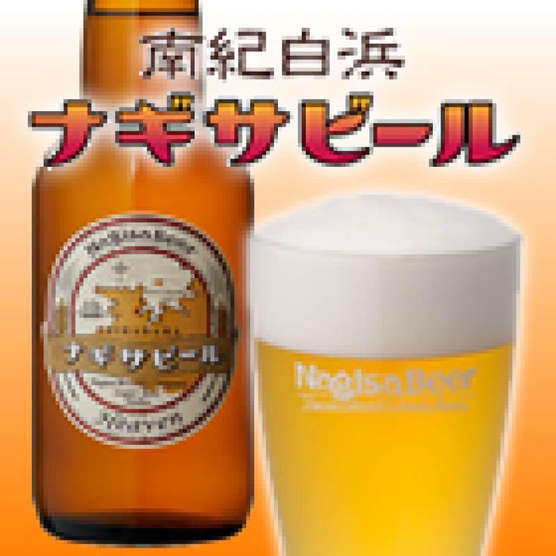 南紀白浜ナギサビール