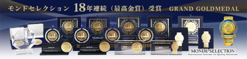 モンドセレクション18年連続最高金賞受賞の天然水