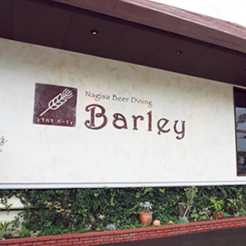 直営レストラン「バーリィ」の外観