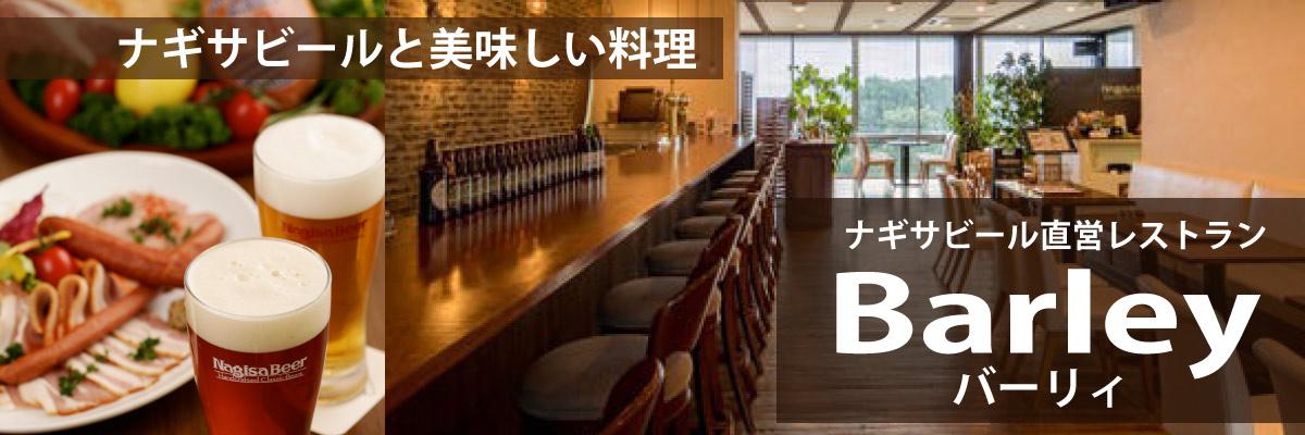 ナギサビールと美味しい料理!ナギサビール直営レストランBarley(バーリィ)