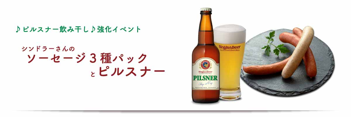ピルスナー飲み干し♪強化イベント「シンドラーさんのソーセージ3種パックとピルスナー」