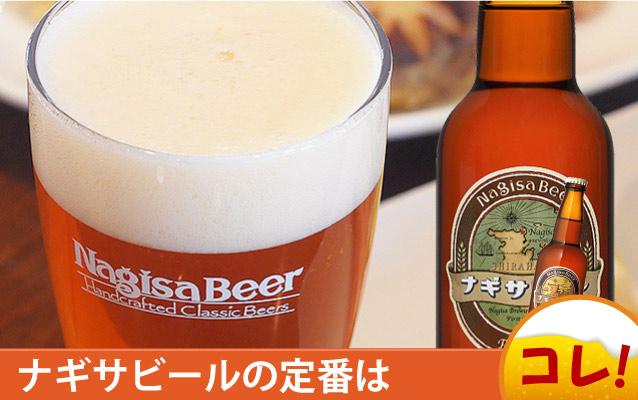 ナギサビールの定番ビールはこれ