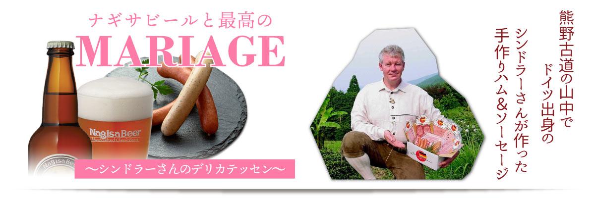 ナギサビールと最高のMARIAGE(マリアージュ)熊野古道の山中でドイツ出身のシンドラーさんが作った手作りハム&ソーセージのデリカテッセン