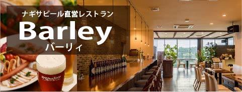 ナギサビールが飲めるナギサビール直営レストラン「バーリィ(Barley)