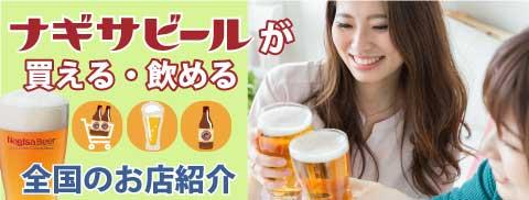 ナギサビールが買える・飲める、全国のお店紹介