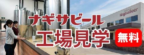 ナギサビール工場見学(無料)