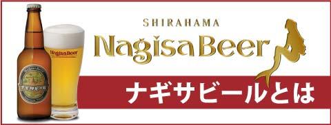 ナギサビールとは