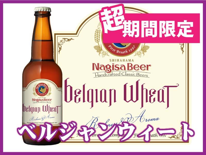 超期間限定醸造ベルジャンウィート(BELGIAN WHEAT)