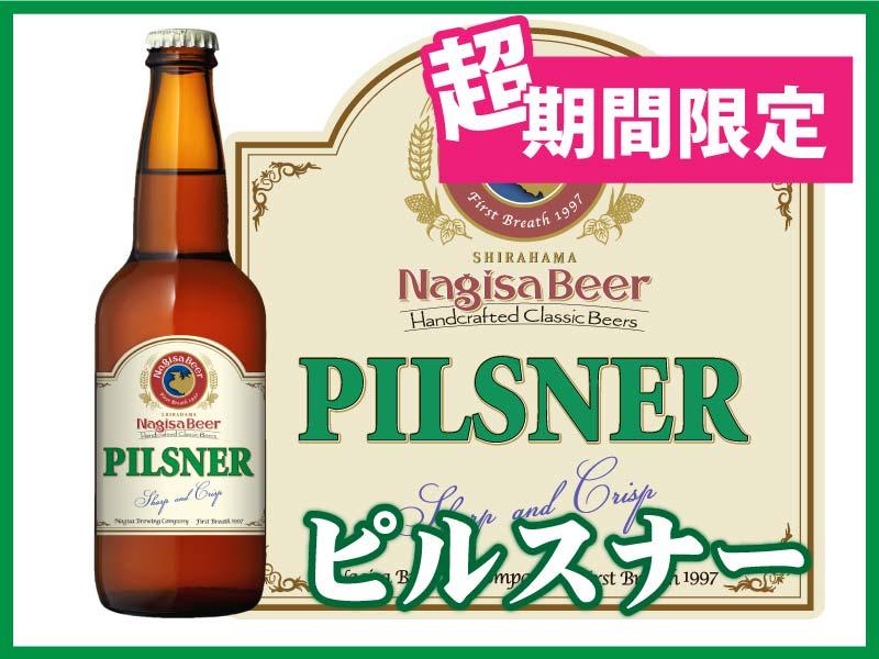 超期間限定醸造ピルスナー(PILSNER)