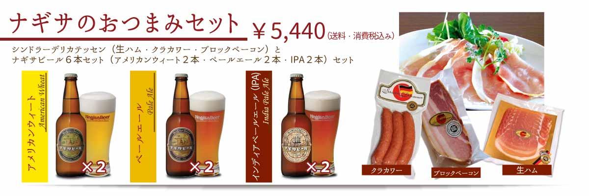 おうちでまったりナギサのおつまみセット(シンドラーデリカテッセン生ハム・クラカワー・ブロックベーコン)とナギサビール6本セット(アメリカンウィート2本・ペールエール2本・IPA2本)