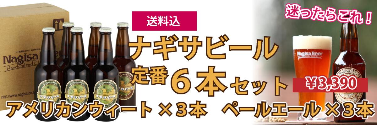 【送料無料】迷ったらこれ!ナギサビール定番6本セット