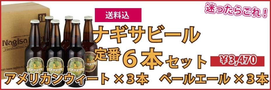 【送料込み】迷ったらこれ!ナギサビール定番6本セット