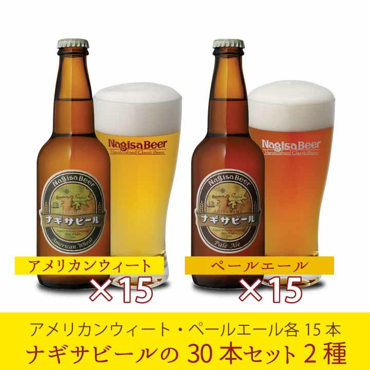 ナギサビール 30本セット 2種 「ペールエール・アメリカンウィート」各種15本