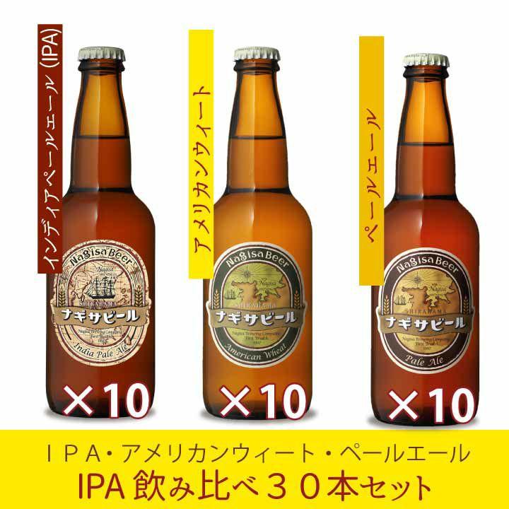 「インディアペールエール」飲み比べ30本セット「A10P10I10](NB30-2)