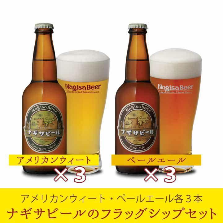 ナギサビールのフラッグシップセット