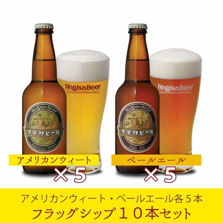 ナギサビール10本セット 2種(アメリカンウィート・ペールエール)各5本