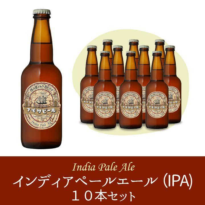 「インディアペールエール(IPA)」10本セット【I10】(NB10-IPA)