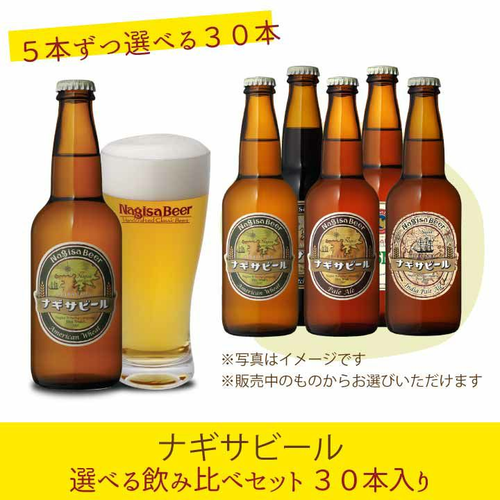 ナギサビール選べる飲み比べセット 30本入り