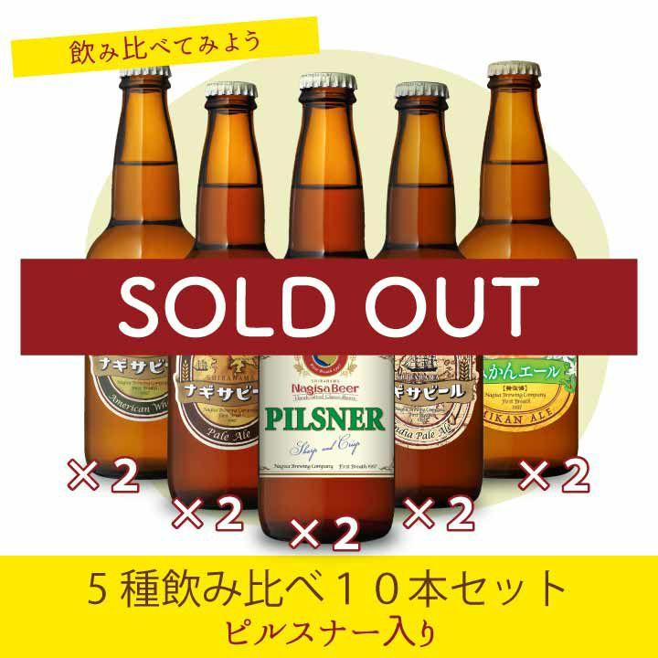 【数量限定】【送料込】ナギサビール ピルスナー入り5種飲み比べ10本セット (NB10-SP3)