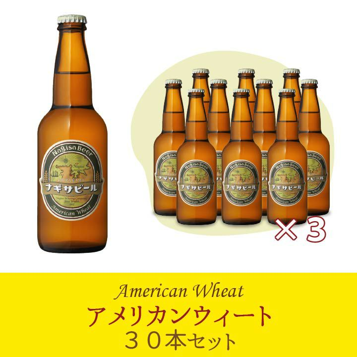 ナギサビール 「アメリカンウィート」30本セット【A30】 (NB30-AW)