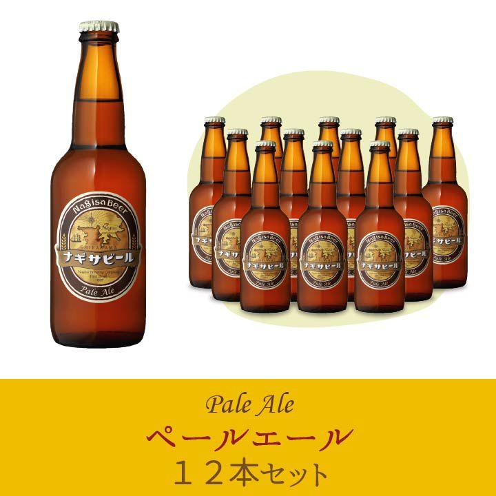 ナギサビール 「ペールエール」12本セット 【P12】(NB12-3)