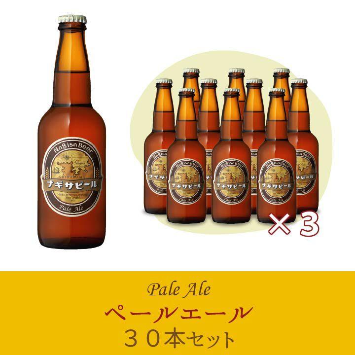 ナギサビール 「ペールエール」30本セット 【P30】(NB30-PA)